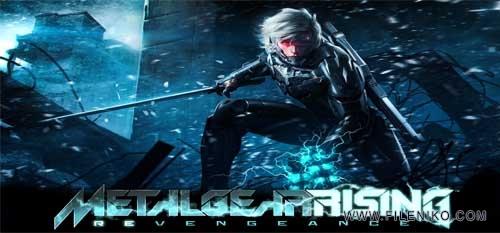Metal Gear Rising Revengeance - دانلود Metal Gear Rising: Revengeance  بازی متال گیر برای رایانه شخصی