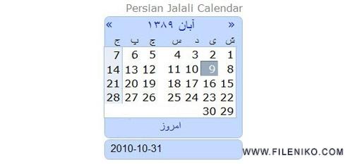 persian calendar - دانلود JalaliCalendar 1.4.5 :: تقویم هجری شمسی ::