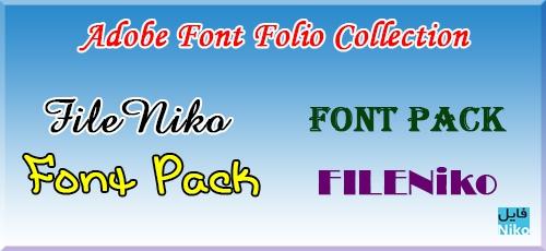 2 1 - دانلود Adobe Font Folio Collection 11.0 :: مجموعه فونتهای انگلیسی شرکت Adobe ::