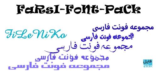 Udemy - دانلود مجموعه ۹۸ فونت فارسی