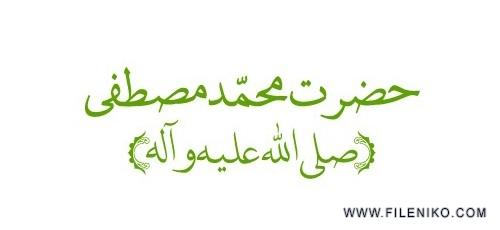 font nabi 500x230 - دانلود فونت نبی  Nabi Font