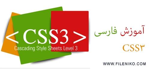 css3 learning - دانلود فیلم آموزشی CSS3 به زبان فارسی ::