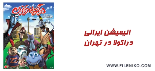 dracula - دانلود انیمیشن ایرانی دراکولا در تهران ::