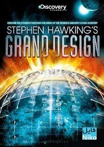 دانلود مستند Stephen Hawking's Grand Design طرح بزرگ استفن هاوکینگ با زیرنویس فارسی مالتی مدیا مستند