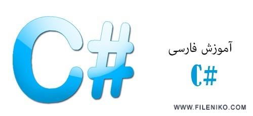 c learning 500x230 - دانلود فیلم آموزشی C# به زبان فارسی