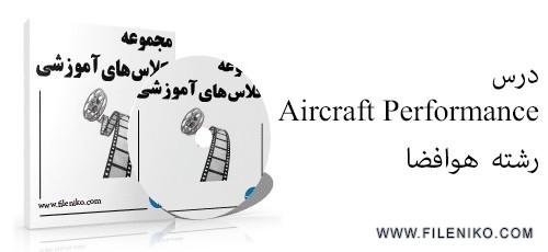 hava faza 2 500x230 - دانلود ویدیو های آموزشی درس Aircraft Performance رشته هوافضا دانشگاه صنعتی شریف