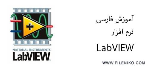 labview learning 500x230 - دانلود ویدئو های آموزشی نرم افزار LabVIEW