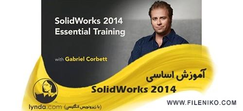 lynda solidworks 500x230 - دانلود Lynda SolidWorks 2014 Essential Training آموزش سالید ورک ۲۰۱۴