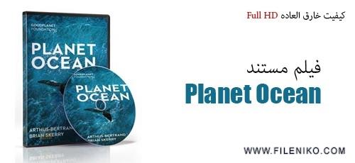 دانلود مستند Planet Ocean 2012 دوبله فارسی