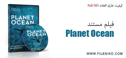 planet ocean - دانلود مستند Planet Ocean 2012 دوبله فارسی