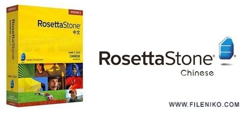 rosetta stone Chinese 500x230 - دانلود Rosetta Stone Chinese Mandarin v3 Level 1-3  آموزش زبان چینی