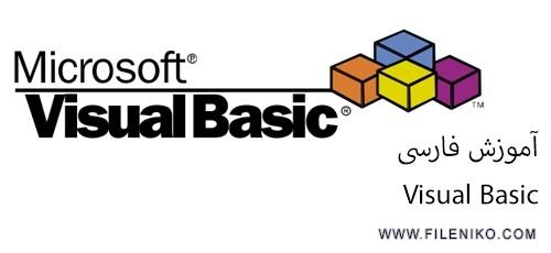 vb learning 500x230 - دانلود دوره های آموزشی ویژوال بیسیک به زبان فارسی