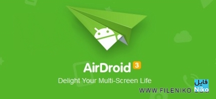 airdroid3 www.shaahrdl.ir  - دانلود AirDroid Android + 3.6.2.0 PC  آخرین نسخه نرم افزار مدیریت گوشی اندروید از طریق Wifi