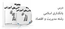 bankdari eslami 222x100 - دانلود ویدئو های آموزشی درس بانکداری اسلامی دانشگاه صنعتی شریف