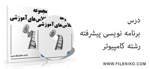 دانلود ویدئو های آموزشی درس برنامه سازی پیشرفته دانشگاه صنعتی شریف