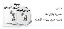baziha 222x100 - دانلود ویدئو های آموزشی درس نظریه بازی ها دانشگاه صنعتی شریف