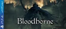 bloodborne 222x100 - دانلود بازی Bloodborne برای PS4