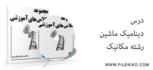 dynamic machine 500x230 - دانلود ویدئو های آموزشی درس دینامیک ماشین دانشگاه صنعتی شریف