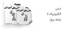elec3 222x100 - دانلود ویدئو های آموزشی درس الکترونیک ٣ دانشگاه صنعتی شریف