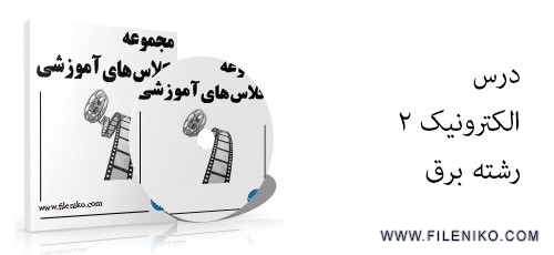 electronic2 500x230 - دانلود ویدئو های آموزشی درس الکترونیک 2 دانشگاه صنعتی شریف