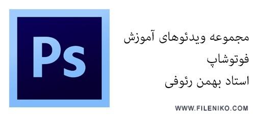 دانلود آموزش فتوشاپ بهمن رئوفی به زبان فارسی