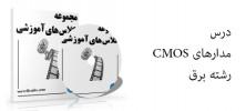 madarhaye cmos 222x100 - دانلود ویدئو های آموزشی درس مدارهای CMOS دانشگاه صنعتی شریف