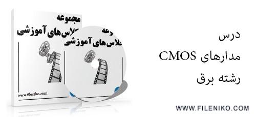 madarhaye cmos 500x230 - دانلود ویدئو های آموزشی درس مدارهای CMOS دانشگاه صنعتی شریف