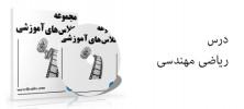 maktabkhoone16 222x100 - دانلود ویدئو های آموزشی درس ریاضی مهندسی دانشگاه صنعتی شریف