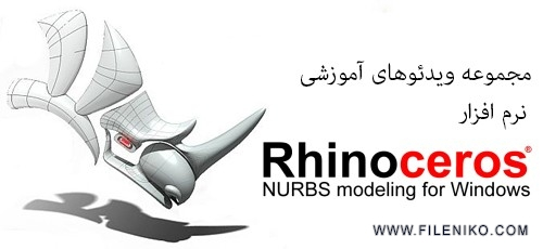 rhinoceros learning 500x230 - دانلود مجموعه ویدئوهای آموزشی نرم افزار Rhino