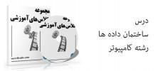 sakhteman dade 222x100 - دانلود ویدئو های آموزشی درس ساختمان داده ها دانشگاه صنعتی شریف
