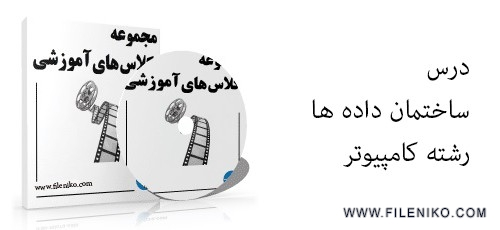 sakhteman dade 500x230 - دانلود ویدئو های آموزشی درس ساختمان داده ها دانشگاه صنعتی شریف