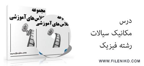 دانلود ویدئو های آموزشی مکانیک سیالات دانشگاه صنعتی شریف