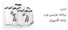 web programing 222x100 - دانلود ویدئو های آموزشی برنامه نویسی وب دانشگاه صنعتی شریف