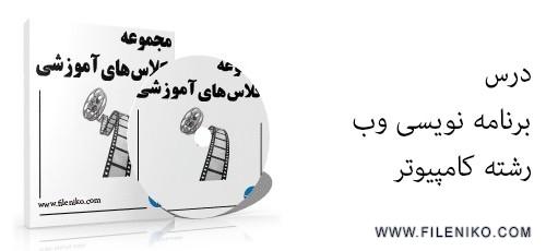 web programing 500x230 - دانلود ویدئو های آموزشی برنامه نویسی وب دانشگاه صنعتی شریف