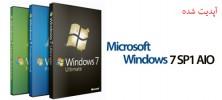 windows7 updated 222x100 - دانلود Microsoft Windows 7 SP1 AIO May 2019 x86+x64 ویندوز 7 آپدیت شده تا خرداد 98