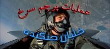 خلبان جنگنده: عملیات پرچم سرخ