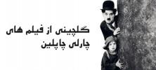 Charlie Chaplin 222x100 - دانلود گلچینی از بهترین فیلم های چارلی چاپلین