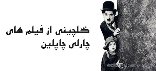 Charlie Chaplin - دانلود گلچینی از بهترین فیلم های چارلی چاپلین