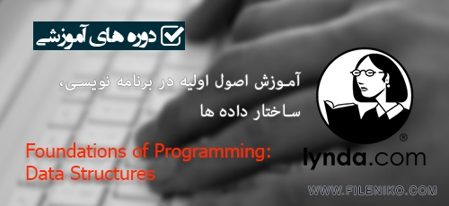 Lynda 21 - دانلود Foundations of Programming: Data Structures - آموزش اصول اولیه در برنامه نویسی، ساختار داده ها