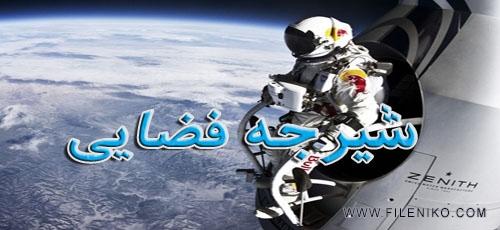 دانلود مستند 2012 Space Dive شیرجه فضایی با دوبله فارسی