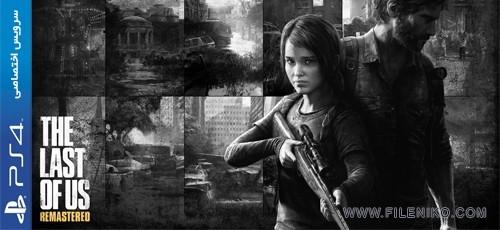 TLOUR 500x230 - دانلود بازی The Last Of US Remastered برای PS4