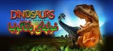 دایناسورها، غول های پاتاگونیا