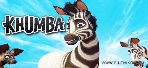 khumba 500x230 - دانلود انیمیشن Khumba 2013 با دوبله فارسی