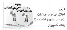maktabkhoone 222x100 - دانلود ویدئو های آموزشی درس اخلاقِ فناوری اطلاعات (مهندسی فناوری اطلاعات ۲)