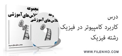 maktabkhoone111 500x230 - دانلود ویدئو های آموزشی درس کاربرد کامپیوتر درفیزیک دانشگاه صنعتی شریف