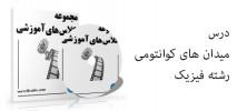 maktabkhoone13 222x100 - دانلود ویدئو های آموزشی درس میدان های کوانتومی صنعتی شریف