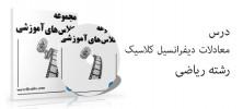 maktabkhoone16 222x100 - دانلود ویدئو های آموزشی درس معادلات دیفرانسیل کلاسیک دانشگاه تهران