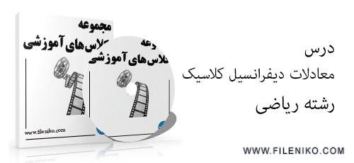 maktabkhoone16 500x230 - دانلود ویدئو های آموزشی درس معادلات دیفرانسیل کلاسیک دانشگاه تهران