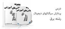 maktabkhoone2 222x100 - دانلود ویدئو های آموزشی درس پردازش سیگنالهای دیجیتال دانشگاه صنعتی شریف