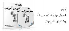 maktabkhoone27 222x100 - دانلود ویدئو های آموزشی درس اصول برنامه نویسی C دانشگاه دانشگاه صنعتی اصفهان